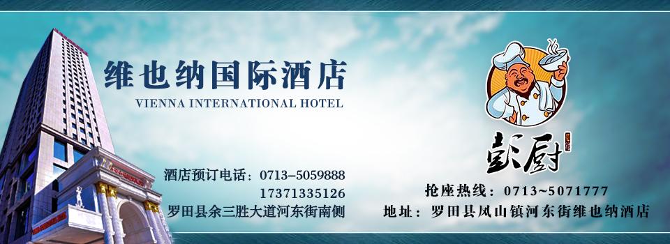 维也纳国际酒店 彭厨